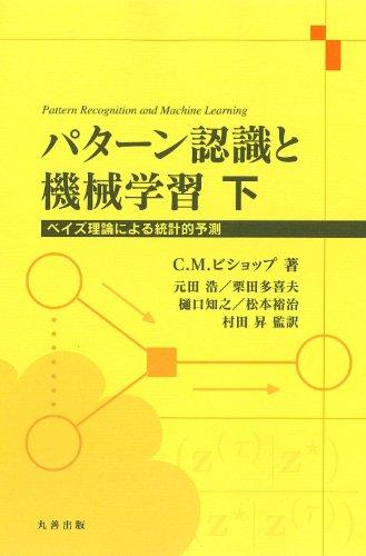 パターン認識と機械学習 下 (ベイズ理論による統計的予測)の詳細を見る