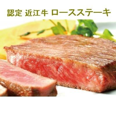 食品 お肉 日本三大銘柄近江牛「認定近江牛ロースステーキ 」2404546