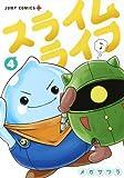 スライムライフ コミック 1-4巻セット