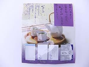 喪中はがき 届いたら贈る お茶 セット 「心かよふ」 お悔やみハガキ 付き