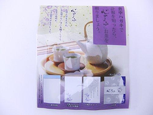 喪中はがき 届いたら贈る お茶 セット 「心かよふ」 お悔や...