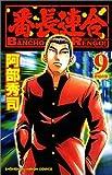 番長連合 第9巻 (少年チャンピオン・コミックス)