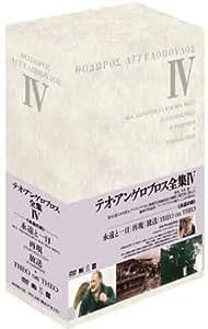 テオ・アンゲロプロス全集 DVD-BOX IV (永遠と一日/再現/放送/テオ・オン・テオ)