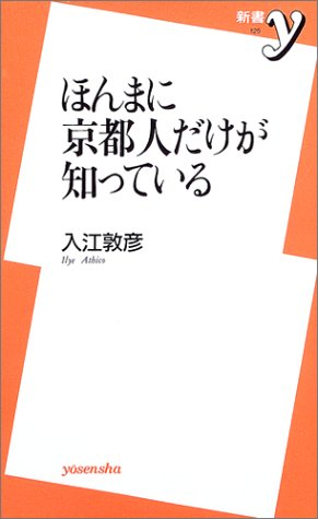 ほんまに京都人だけが知っている (新書y)の詳細を見る