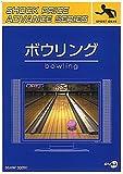 ショックプライスアドバンスシリーズ ボウリング