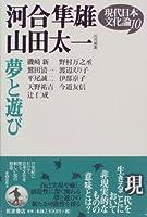 現代日本文化論〈10〉夢と遊び