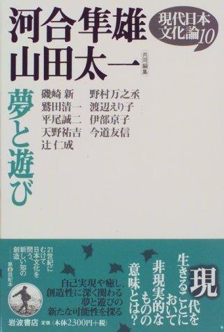 現代日本文化論〈10〉夢と遊びの詳細を見る