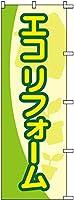 のぼり旗 エコリフォーム S74429 600×1800mm 株式会社UMOGA