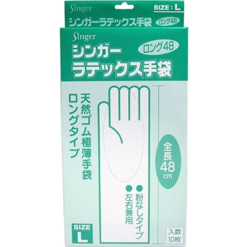 冷凍庫画像発疹食品衛生法適合品 天然ゴム極薄手袋 ロングタイプ Lサイズ 10枚入 ラテックス手袋