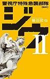 ジウ II 警視庁特殊急襲部隊 (C★NOVELS)