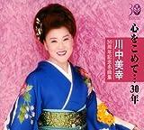 川中美幸30周年記念名曲集 心をこめて・・・30年
