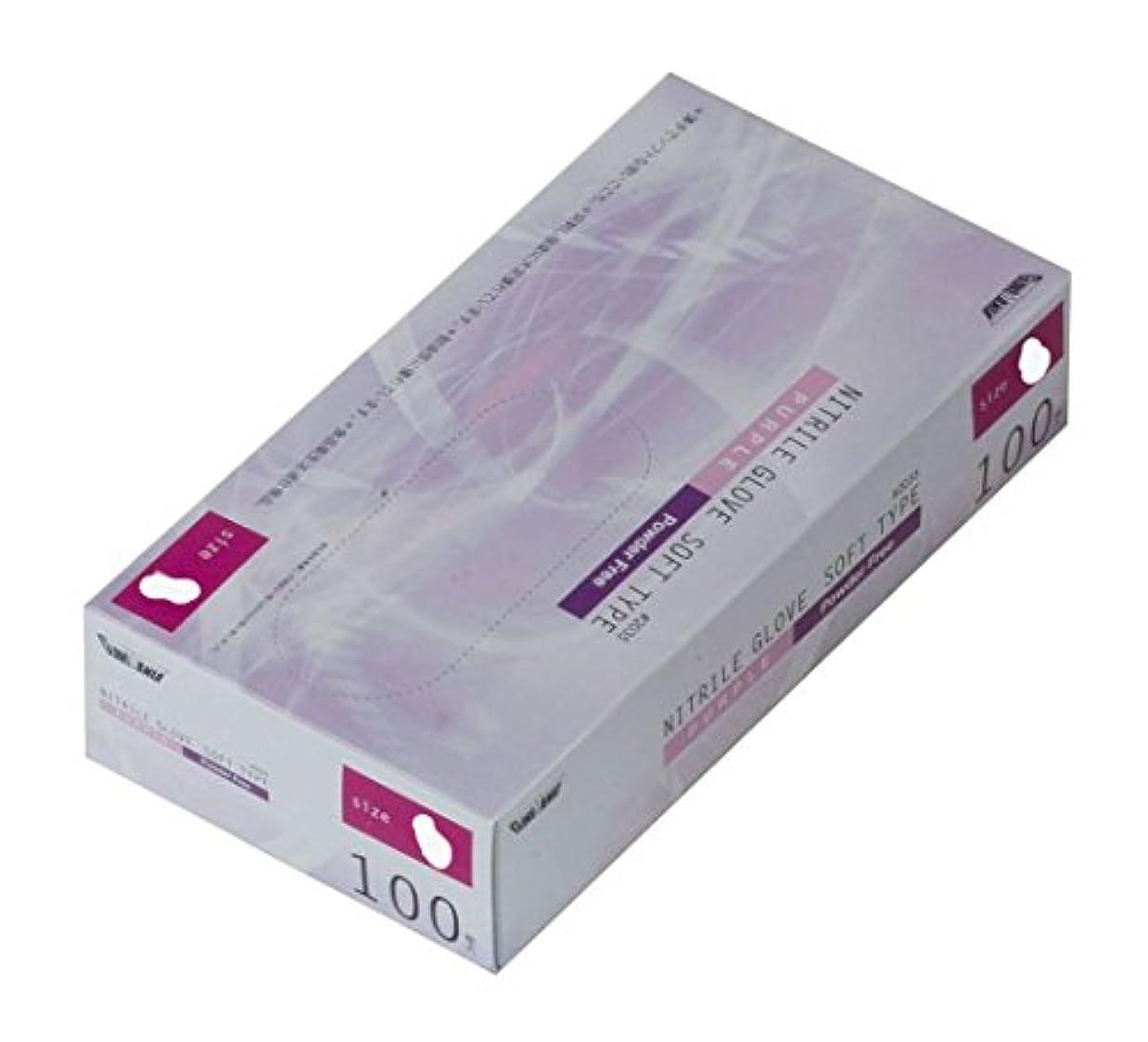 追う静けさ輸血川西工業 ニトリル使いきり手袋ソフトタイプ 100枚入 #2035 パープル M