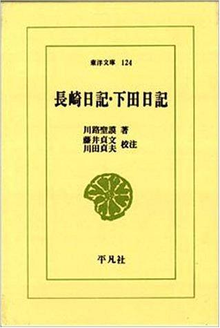長崎日記・下田日記 (東洋文庫 (124))