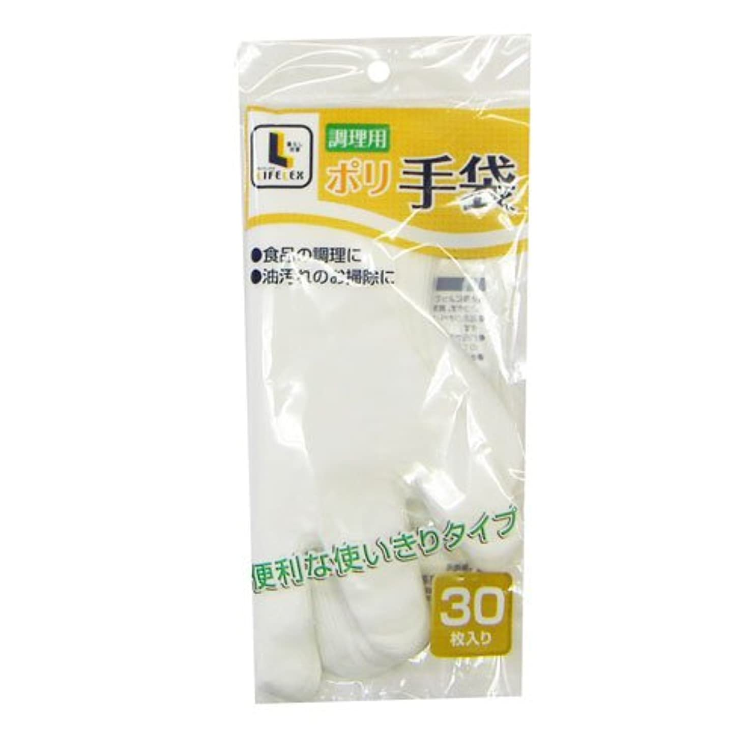 バインドグリット申請者コーナンオリジナル 調理用ポリ手袋 30枚入 KHD05-7510