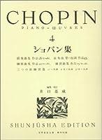 ショパン集 4 (井口基成 校訂版) (世界音楽全集 ピアノ篇)