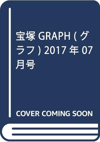 宝塚GRAPH(グラフ) 2017年 07 月号 [雑誌]