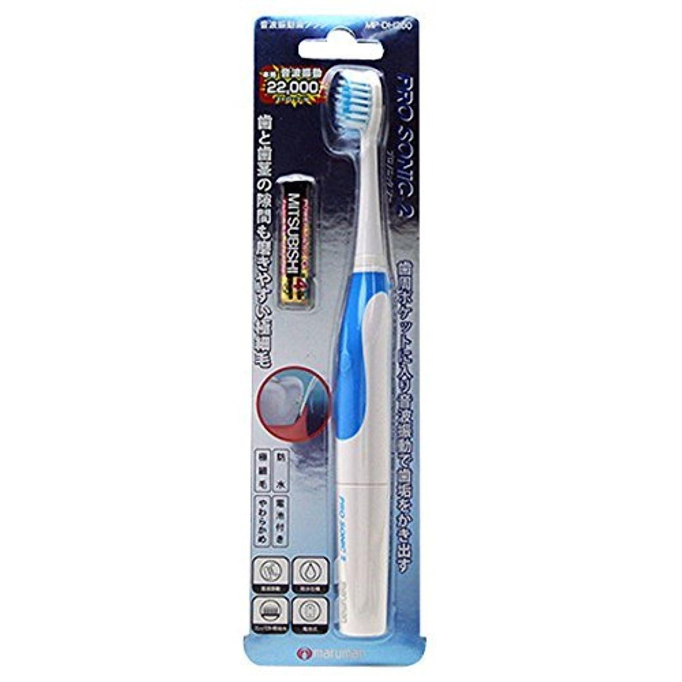 テレビヒューマニスティック流す音波振動歯ブラシPROSONIC2MP-DH200BL