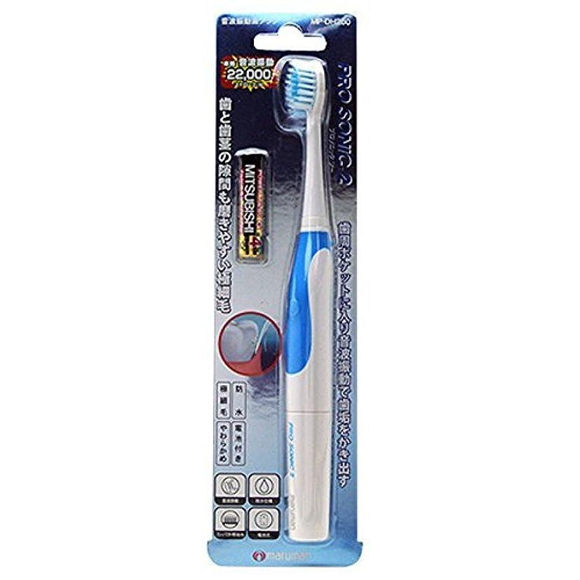賛美歌パフ真似る音波振動歯ブラシPROSONIC2MP-DH200BL