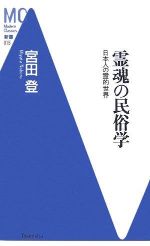 霊魂の民俗学―日本人の霊的世界 (洋泉社MC新書)の詳細を見る