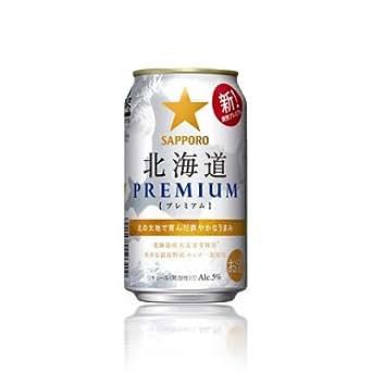 サッポロ 北海道 PREMIUM(プレミアム) 350ml×1ケース(24本)
