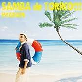 「サンバ de トリコ!!!」(初回限定盤)(DVD付)
