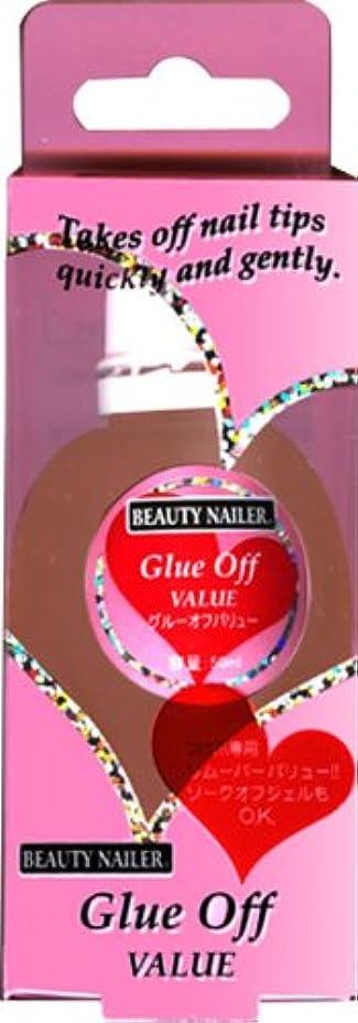 アンティーク減衰ブルーベルBEAUTY NAILER グルーオフ バリュー Glue Off VALUE GO-2