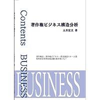 著作権ビジネス構造分析