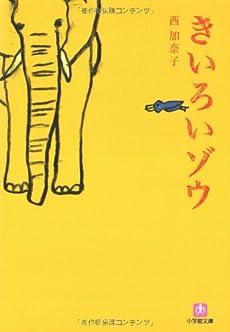 きいろいゾウ (小学館文庫)