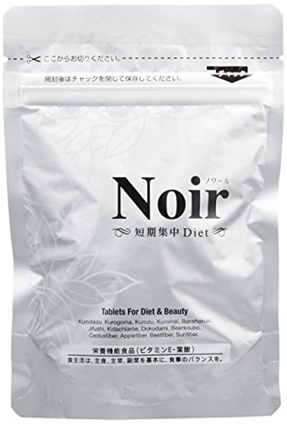 グループ音楽魅惑するNОIR短期集中Diet 300mg*200T