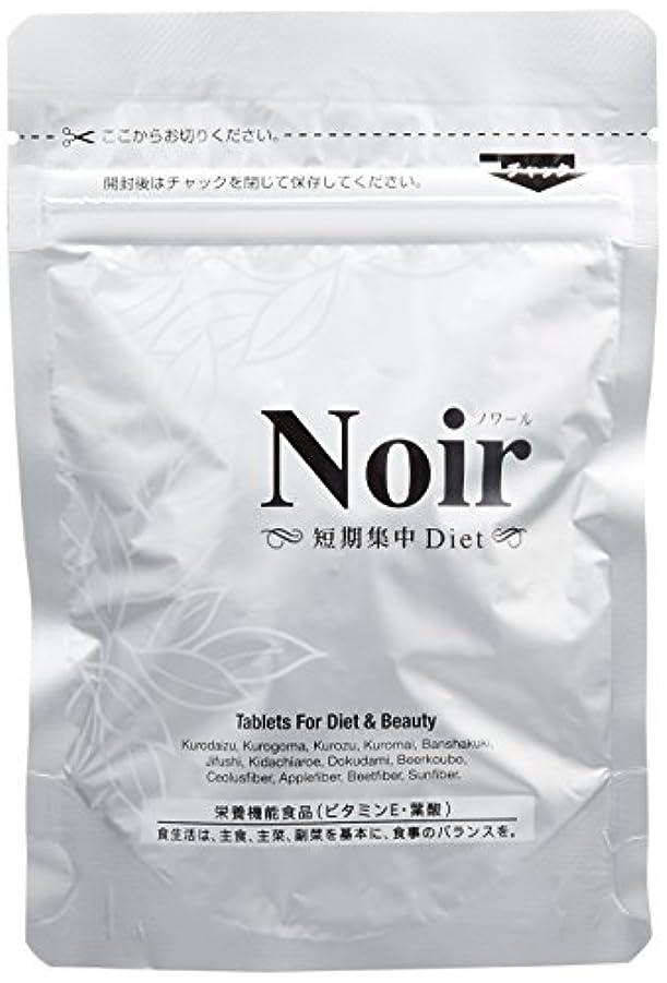 幸運雪だるま口述NОIR短期集中Diet 300mg*200T