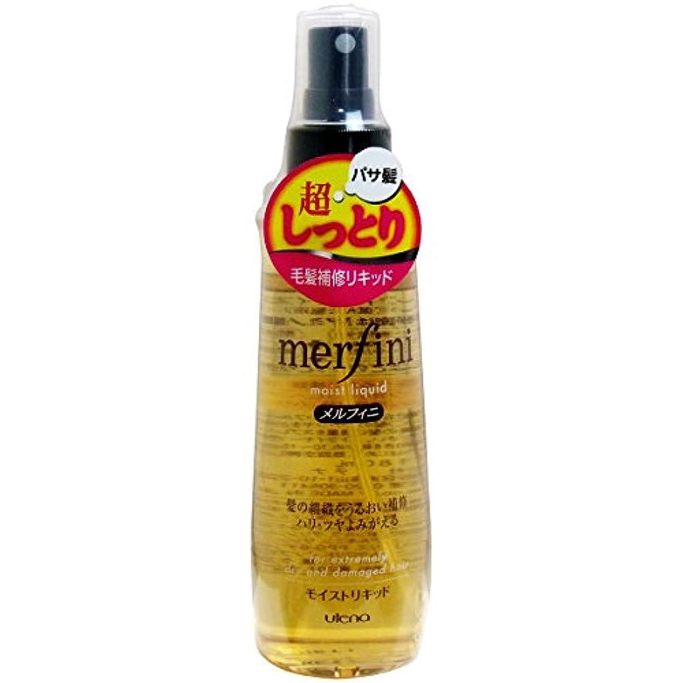 有益ケーブルカー冒険家ヘアケア用品 しっとりまとまりのある髪に整える 使いやすい ウテナ メルフィニ モイストリキッド 180mL【3個セット】