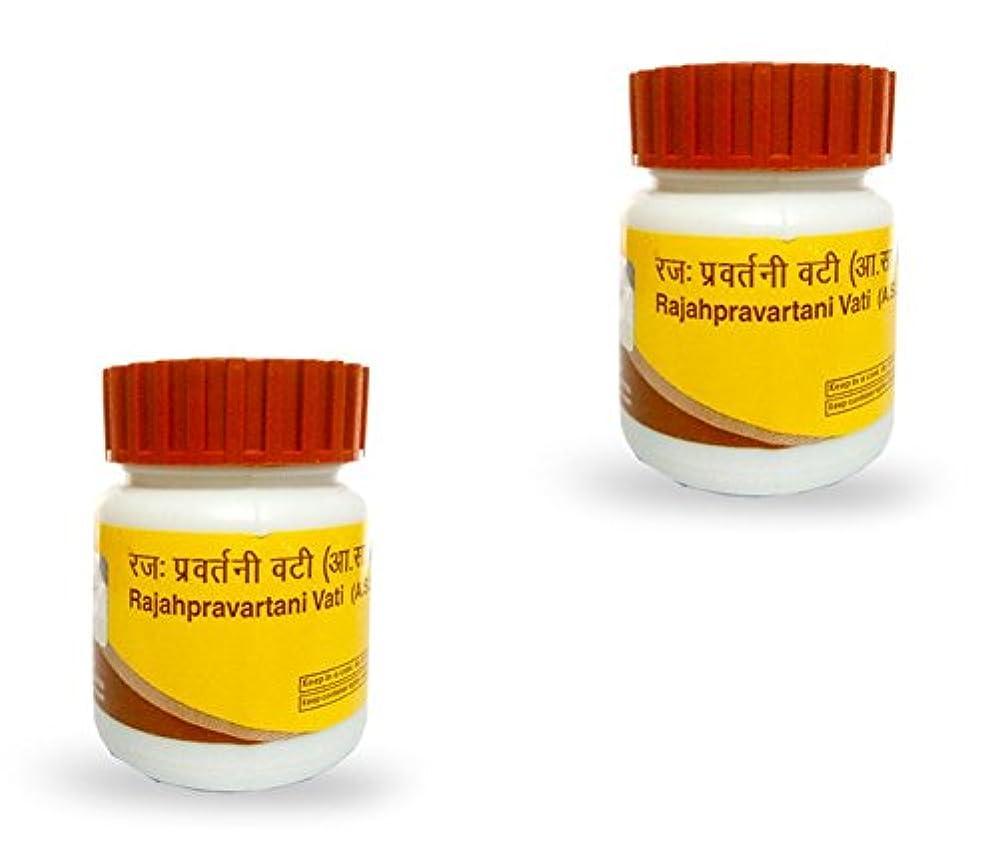 アシュリータファーマン傘のためにRaj Pravartani Vati 20 gm