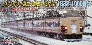 HOゲージ H-3-005 国鉄183系1000番台前期型 2両増結セット (M)