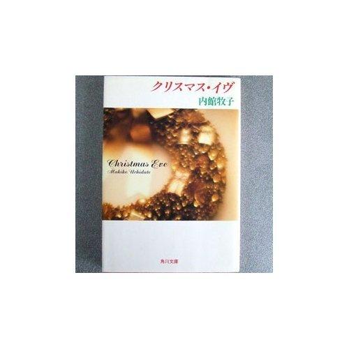 クリスマス・イヴ (角川文庫)の詳細を見る