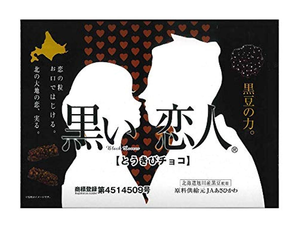 トリム今後応答札幌グルメフーズ 黒い恋人 黒豆とうきびチョコ 21本