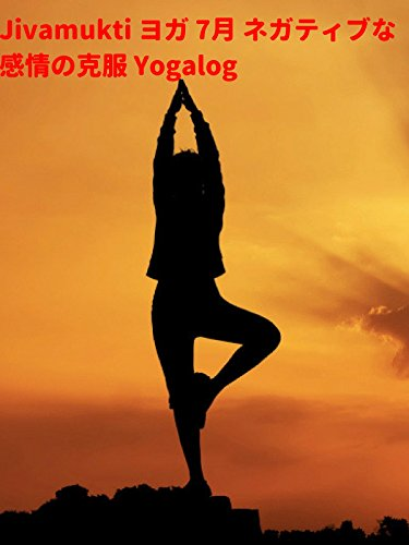 Jivamukti ヨガ 7月 ネガティブな感情の克服 Yogalog