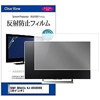 メディアカバーマーケット SONY BRAVIA KJ-49X9000E [49インチ]機種で使える【反射防止 テレビ用 液晶保護フィルム】