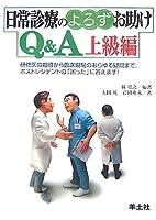 日常診療のよろずお助けQ&A 上級編―研修医の指導から臨床現場のあらゆる疑問まで、ポストレジデントの「困った」に答えます!