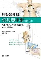 呼吸器外科低侵襲手術[DVD付]: 基本テクニックから単孔式手術,ロボット手術まで