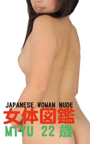 女体図鑑 MIYU 22歳 thumbnail