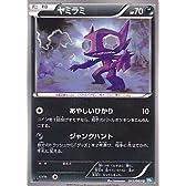 ヤミラミ ポケモンカードゲーム ダークラッシュ bw4-043 U