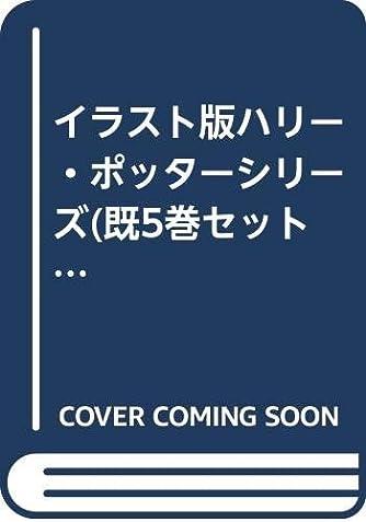 イラスト版ハリー・ポッターシリーズ(既5巻セット)