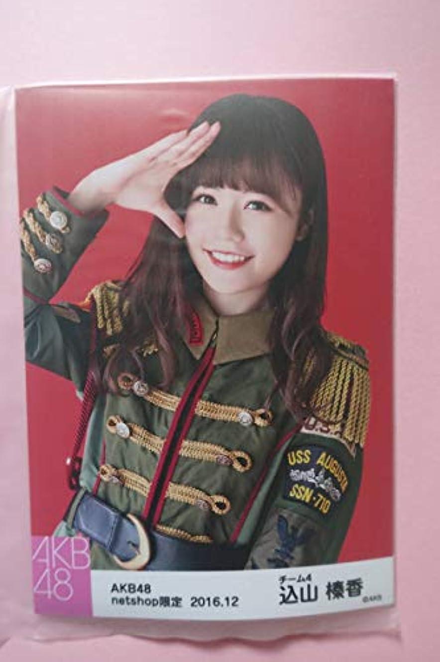 徹底計画的ハロウィンAKB48 個別生写真5枚セット 2016.12 山榛香