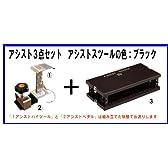 ピアノ補助ペダル アシスト3点セット 足置き台の色:ブラック 総販売元:吉澤 製造元:総合ピアノサービス