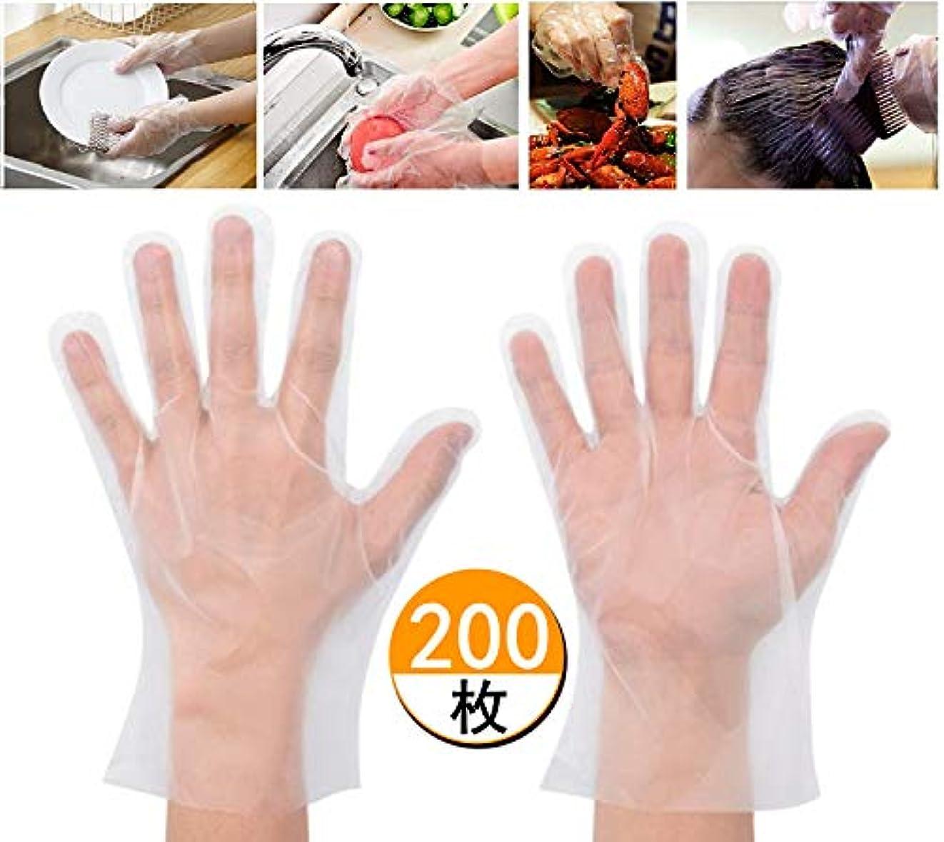 サービスうぬぼれ順応性のある使い捨て手袋 200枚 使いきり手袋 半透明 左右兼用 Mサイズ 食品衛生法規格基準ポリエチレン手袋 内エンボス 調理に?お掃除に?毛染めに適合