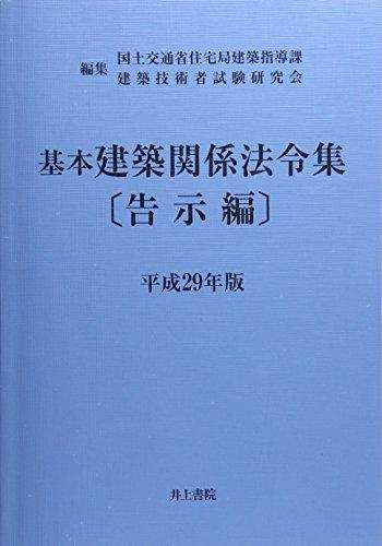 基本建築関係法令集 告示編 平成29年版