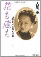 花も嵐も―女優・田中絹代の生涯 (文春文庫)