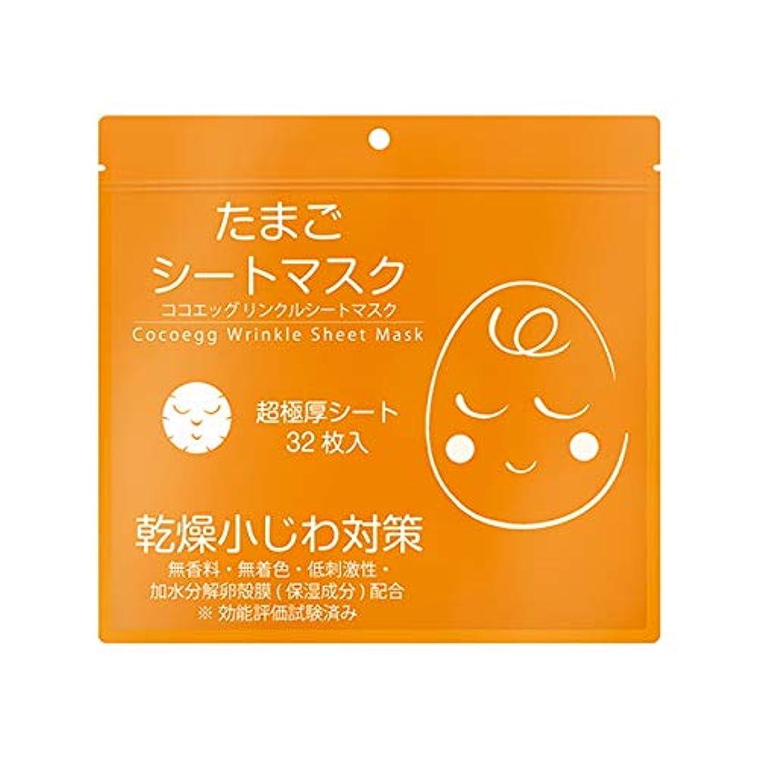 形状ますます可能ココエッグ CCEリンクルシートマスク フェイスマスク W249×D23×H209mm