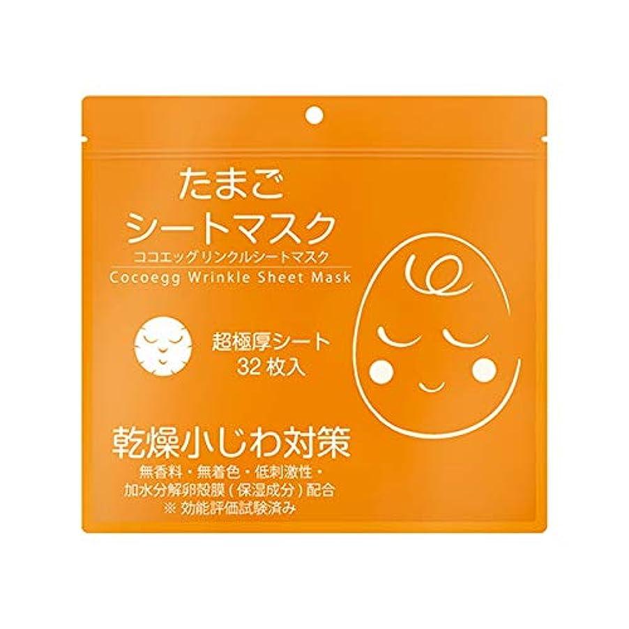 付ける変化ソフトウェアココエッグ CCEリンクルシートマスク フェイスマスク W249×D23×H209mm