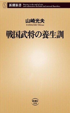 戦国武将の養生訓 (新潮新書)の詳細を見る